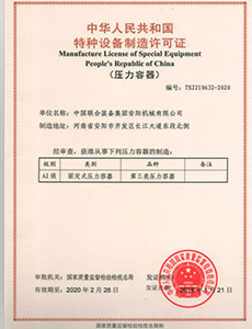 license of pulp digester